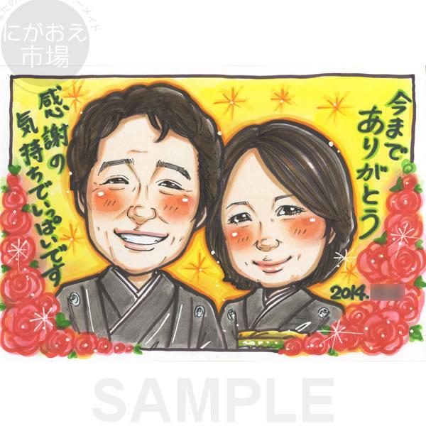結婚記念日にご両親へ贈る似顔絵